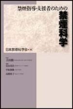 「禁煙指導者・支援者のための禁煙科学」パンフレット(pdf/1245k)