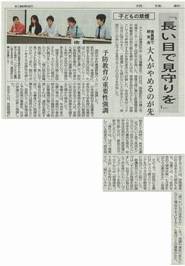 news20150723