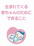 「生まれてくる赤ちゃんのためにできること」パンフレット(pdf/1245k)