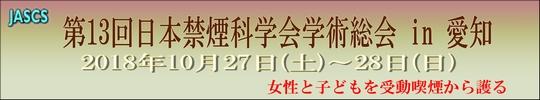 第13回日本禁煙科学会