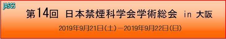 第14回日本禁煙科学会