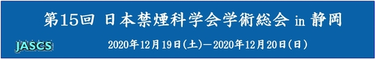 第15回日本禁煙科学会
