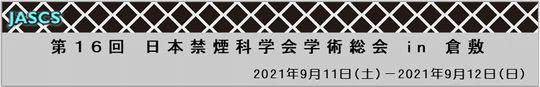 第16回日本禁煙科学会